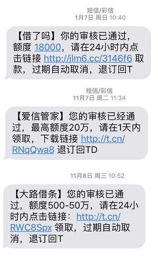 用户召回实战:短信引流